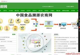 中国农业物联网