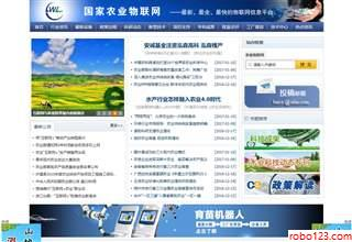国家农业物联网