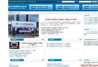 嘉兴市物联网行业协会