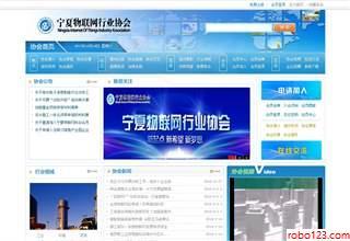 宁夏物联网行业协会