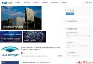 深圳物联网协会