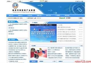 南京市物联网产业联盟