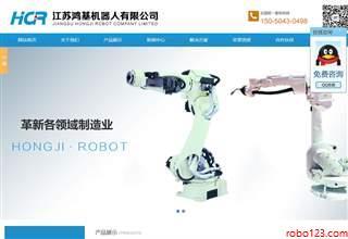 鸿基机器人